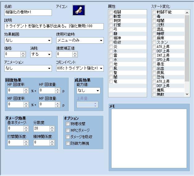 武器強化システムSS1.JPG